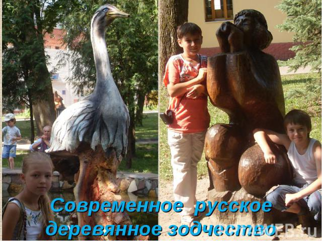 Современное русское деревянное зодчество