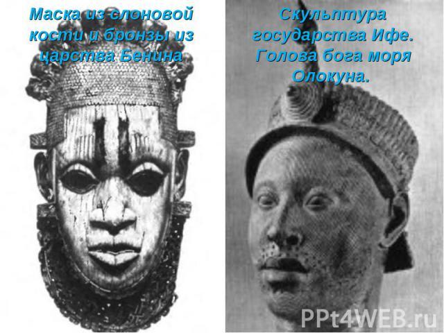 Маска из слоновой кости и бронзы из царства Бенина Скульптура государства Ифе. Голова бога моря Олокуна.