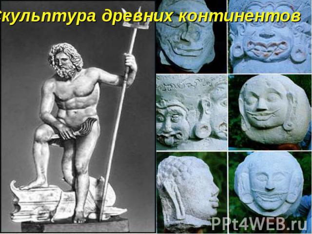Скульптура древних континентов