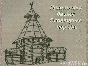 Никольская башня Олонецкого города
