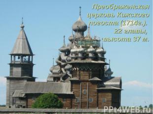 Преображенская церковь Кижского погоста (1714г.). 22 главы, высота 37 м.
