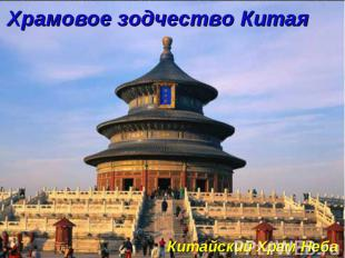 Храмовое зодчество Китая Китайский Храм Неба