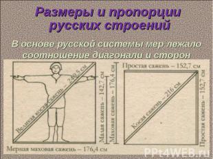 Размеры и пропорции русских строений В основе русской системы мер лежало соотнош