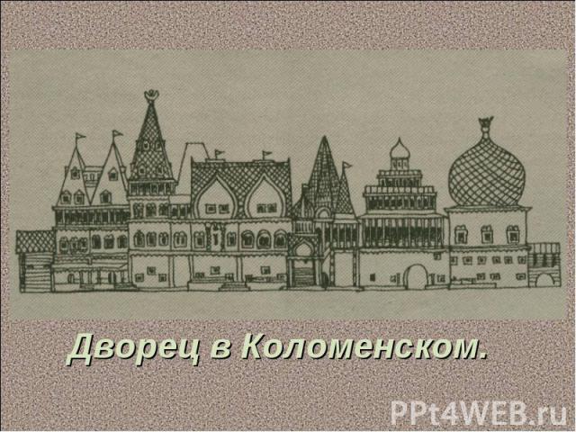 Дворец в Коломенском.