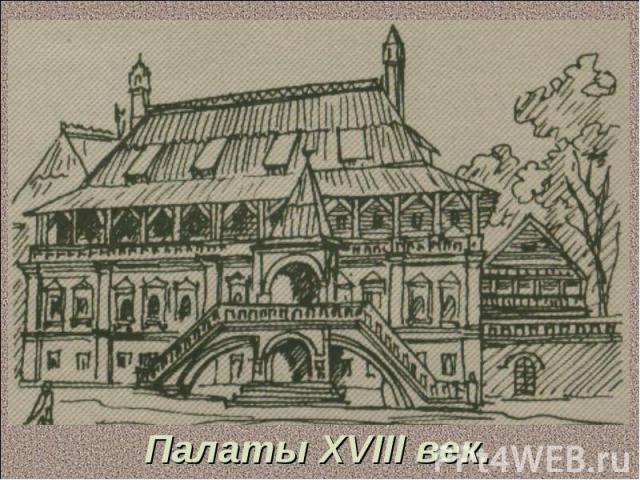 Палаты XVIII век.