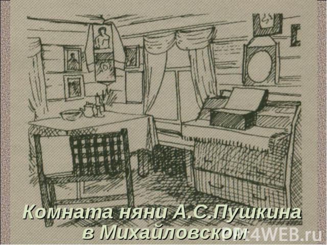 Комната няни А.С.Пушкина в Михайловском