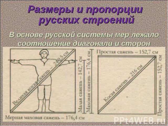 Размеры и пропорции русских строений В основе русской системы мер лежало соотношение диагонали и сторон квадрата