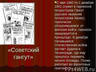 «Советский гангут» С мая 1940 по 2 декабря 1941 служит в гарнизоне полуострова Г