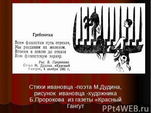 Стихи ивановца -поэта М.Дудина, рисунок ивановца -художника Б.Пророкова из газет