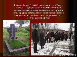 Михаил Дудин- Герой Социалистического Труда, лауреат Государственных премий, поч