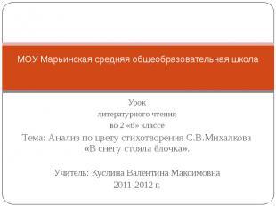 МОУ Марьинская средняя общеобразовательная школа Урок литературного чтения во 2