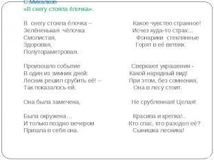 С.Михалков «В снегу стояла ёлочка». В снегу стояла ёлочка – Какое чувство странн