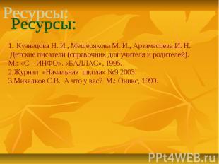 Ресурсы: Кузнецова Н. И., Мещерякова М. И., Арзамасцева И. Н. Детские писатели (