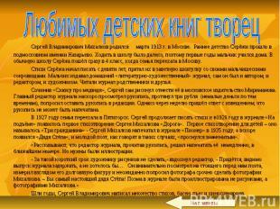 Любимых детских книг творец Сергей Владимирович Михалков родился марта 1913 г. в