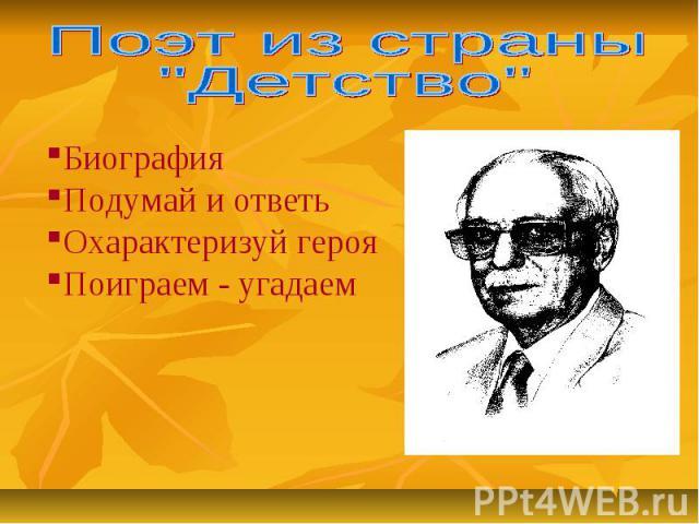 Поэт из страны