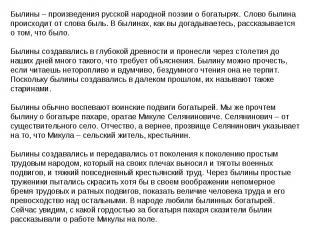 Былины – произведения русской народной поэзии о богатырях. Слово былина происход