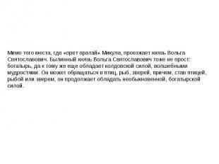 Мимо того места, где «орет оратай» Микула, проезжает князь Вольга Святославович.