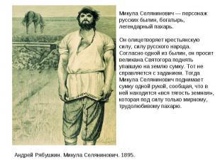 Микула Селянинович — персонаж русских былин, богатырь, легендарный пахарь. Он ол