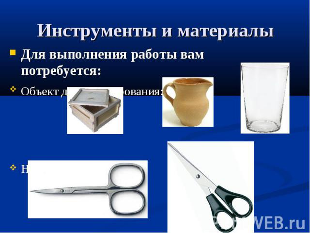 Инструменты и материалы Для выполнения работы вам потребуется: Объект для декупирования: Ножницы: