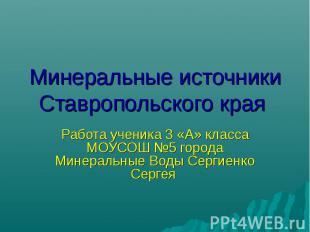 Минеральные источники Ставропольского края Работа ученика 3 «А» класса МОУСОШ №5