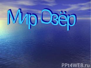 Мир Озёр