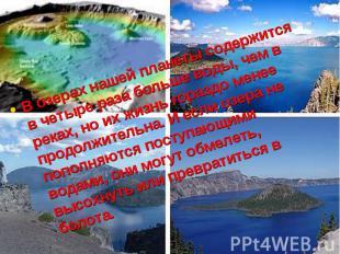 В озерах нашей планеты содержится в четыре раза больше воды, чем в реках, но их