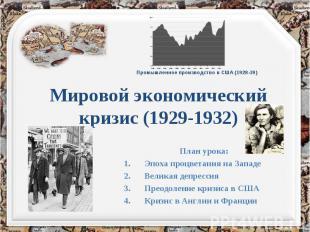 Мировой экономический кризис (1929-1932) План урока: Эпоха процветания на Западе