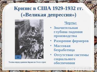 Кризис в США 1929-1932 гг. («Великая депрессия») Черты: Значительная глубина пад