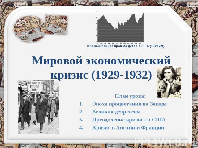 Мировой экономический кризис (1929-1932) План урока: Эпоха процветания на Западе Великая депрессия Преодоление кризиса в США Кризис в Англии и Франции