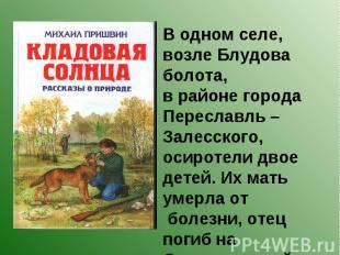 В одном селе, возле Блудова болота, в районе города Переславль – Залесского, оси
