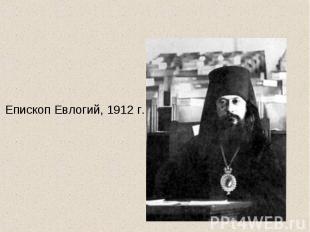 Епископ Евлогий, 1912 г.