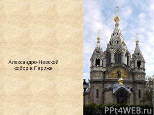 Александро-Невской собор в Париже