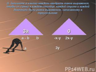 3). Запишите в клетки каждого квадрата такие выражения, чтобы их сумма в каждом