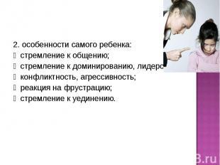 2. особенности самого ребенка: стремление к общению; стремление к доминированию,