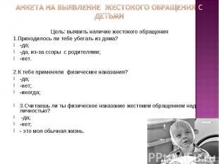Анкета на выявление жестокого обращения с детьми Цель: выявить наличие жестокого