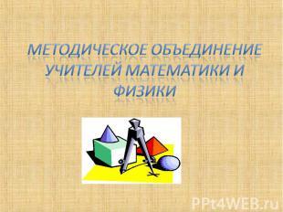 Методическое объединение учителей математики и физики