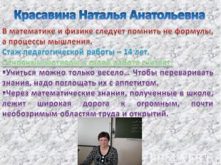Красавина Наталья Анатольевна В математике и физике следует помнить не формулы,