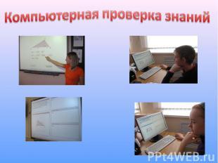 Компьютерная проверка знаний