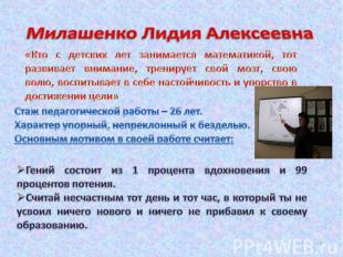 Милашенко Лидия Алексеевна «Кто с детских лет занимается математикой, тот развив