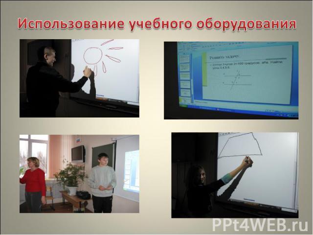Использование учебного оборудования