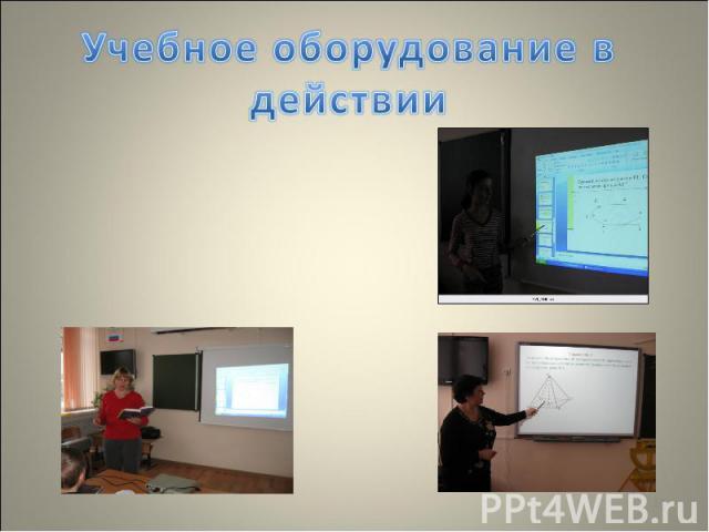 Учебное оборудование в действии