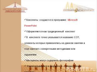 Конспекты создаются в программе Microsoft PowerPoint Оформляются как традиционны