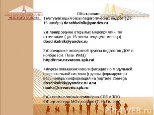 Объявления: Актуализация базы педагогических кадров ( до 15 ноября) doschkolnik@