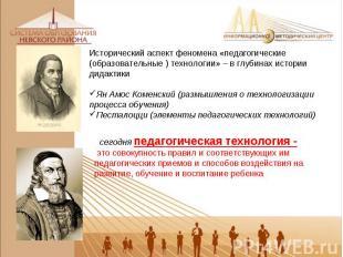 Исторический аспект феномена «педагогические (образовательные ) технологии» – в