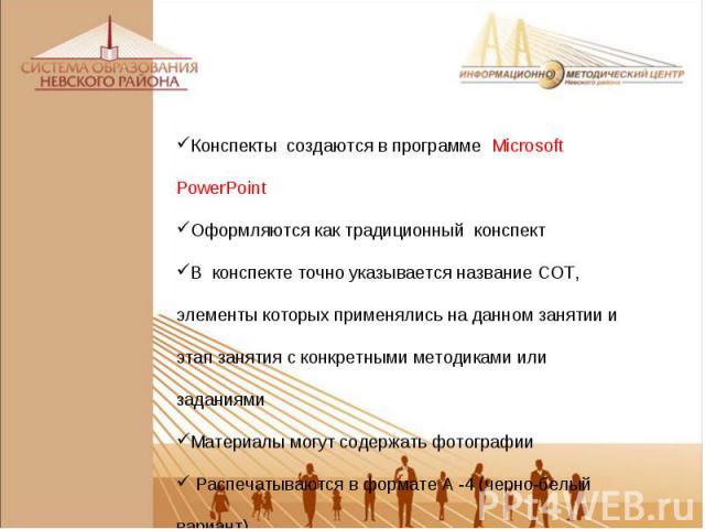 Конспекты создаются в программе Microsoft PowerPoint Оформляются как традиционный конспект В конспекте точно указывается название СОТ, элементы которых применялись на данном занятии и этап занятия с конкретными методиками или заданиями Материалы мог…