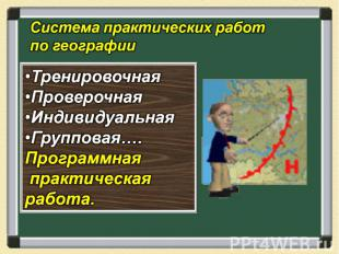 Система практических работ по географии Тренировочная Проверочная Индивидуальная