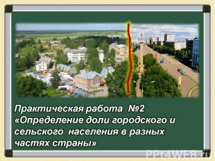 Практическая работа №2 «Определение доли городского и сельского населения в разн