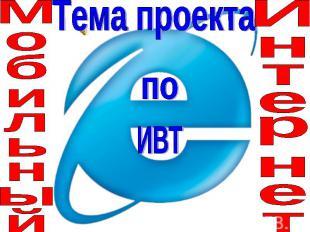 Тема проекта по ИВТ Мобильный интернет