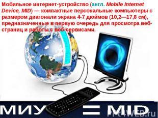 Мобильное интернет-устройство (англ. Mobile Internet Device, MID)— компактные п