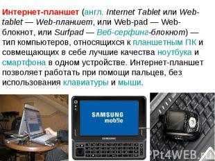 Интернет-планшет (англ. Internet Tablet или Web-tablet— Web-планшет, или Web-pa